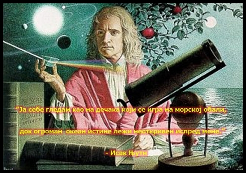 Isaac Newton - Quote